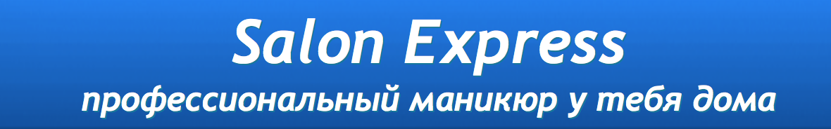 Комплектация salon express
