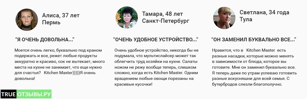 Kitchen Master отзывы