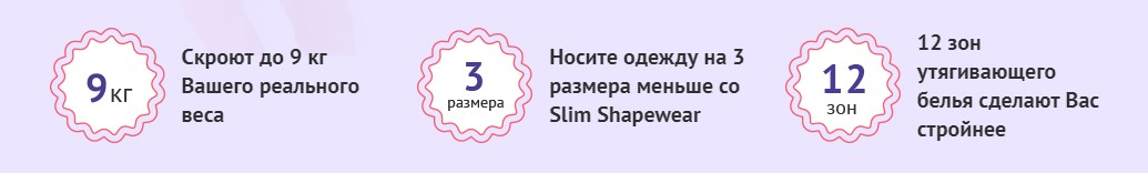 Преимущества Slim Shapewear